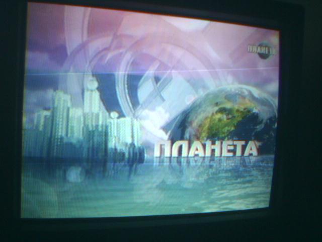 Поздравления на телеканале планета